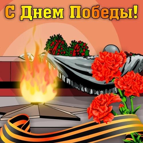 День победы. 9 мая открытки